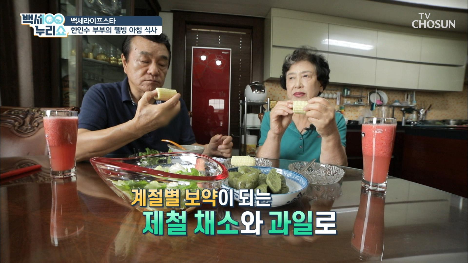한인수 부부의 '웰빙 자연밥상' 아침~✧