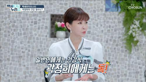 (심각😱) 충격적인 곽정희의 건강 점수..