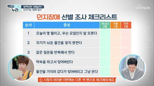 깜박하면 치매?! 【인지기능 장애 검사】 #광고포함