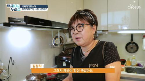 탤런트 김정하 건강 비법이 담긴 식단 大공개 #광고포함