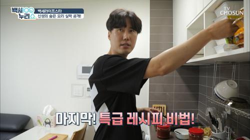 ✧반전매력✧ 신성 숨은 요리실력 공개! #광고포함