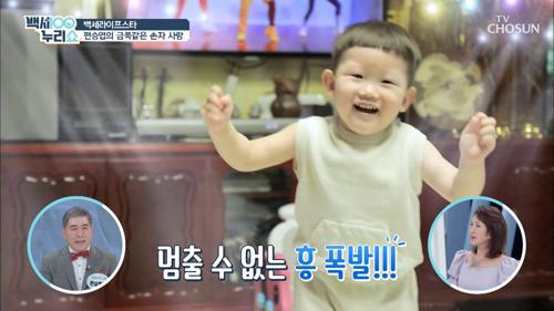 넘치는 끼 물려받은 손자의 흥 폭발 댄스♪ #광고포함