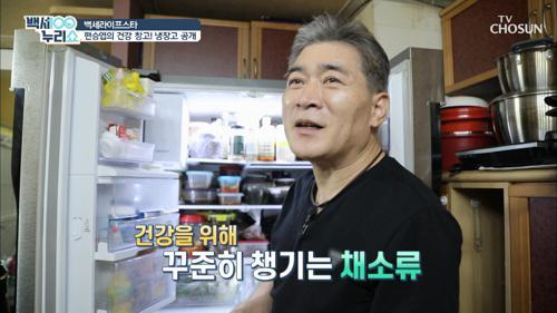 편승엽의 건강관리 비법 냉장고 大공개! #광고포함