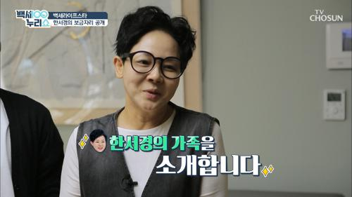 ✧낭랑18세✧ 한서경의 가족을 소개합니다~! #광고포함