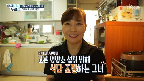 17kg 감량 성공한 식습관 공개~✧ #광고포함