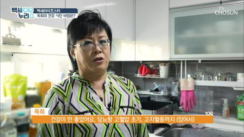 건강 챙기기 위해 먹는 옥희의 식단 비법은? #광고포함