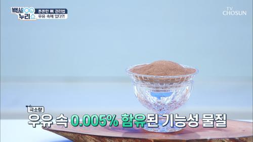 우유에 극소량 함유된 「○○○」  뼈 형성에 도움 #광고포함