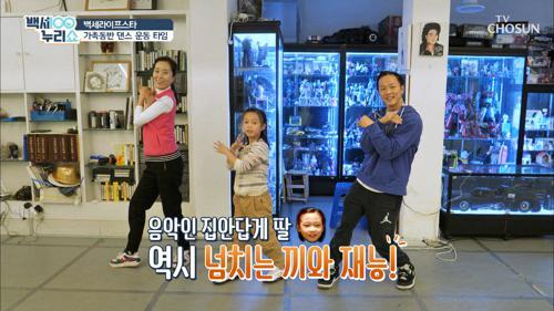 박력 넘치는 칼군무! 가족동반 댄스 운동 타임😎 #광고포함