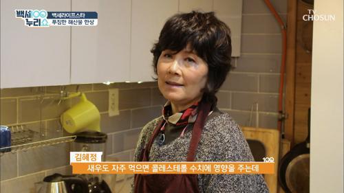 충격😱 갑각류는 통풍과 콜레스테롤을 부른다?! TV CHOSUN 20210106 방송