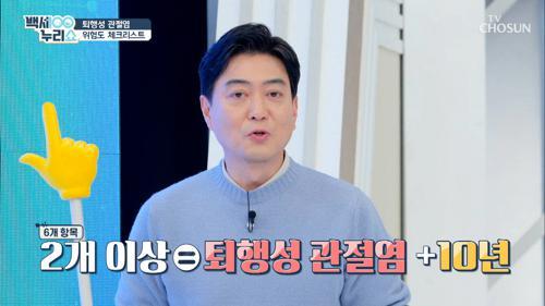 【퇴행성관절염 위험도】 셀프 체크 해보자✔ TV CHOSUN 20210106 방송