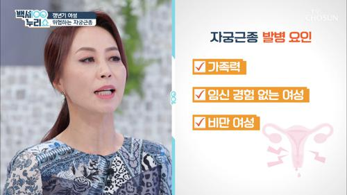 여성 건강을 위협하는 질환 【자궁근종】  TV CHOSUN 20210113 방송