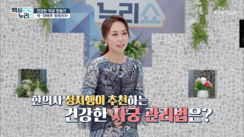 건강한 자궁에 도움 주는 「쑥 & 양배추」 TV CHOSUN 20210113 방송