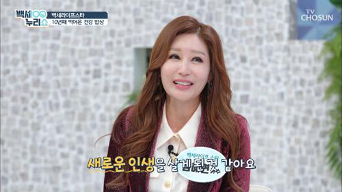 10년째 유지중인 김혜연의 건강 식단 밥상! TV CHOSUN 20210113 방송