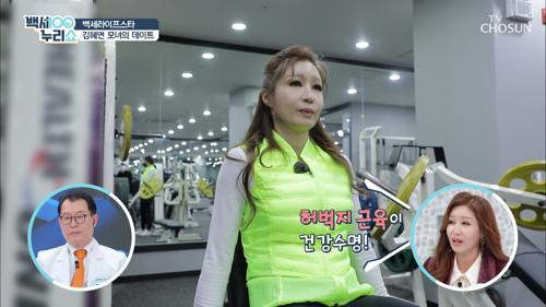 딸과 공통 전문 분야 운동💪🏻💦 건강한 모녀 데이트 TV CHOSUN 20210113 방송