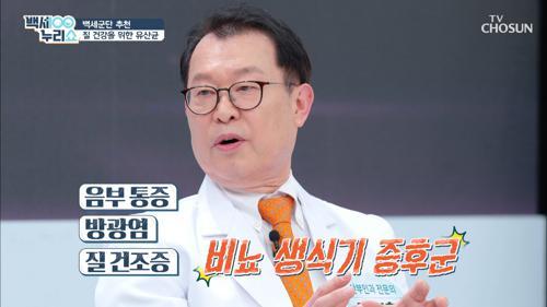 여성의 질 건강을 위한 → ✦유산균✦ TV CHOSUN 20210113 방송
