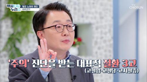 침묵의 병 '혈관 질환' 그 원인이 『쓰리고』!? TV CHOSUN 210203 방송