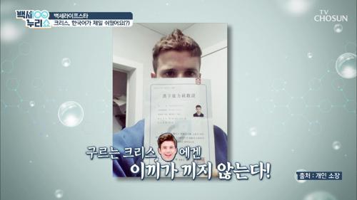 한글·한자 까지 능력자!? 크리스의 신문 공부😃 TV CHOSUN 210203 방송