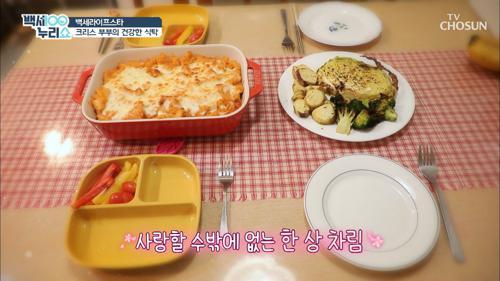침샘자극🤤 식감 예술인 건강한 '양식 밥상' TV CHOSUN 210203 방송