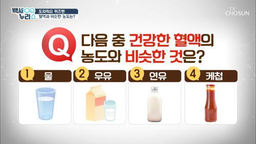 알쏭달쏭😵 '건강한 혈액' 백세퀴즈 TV CHOSUN 210203 방송