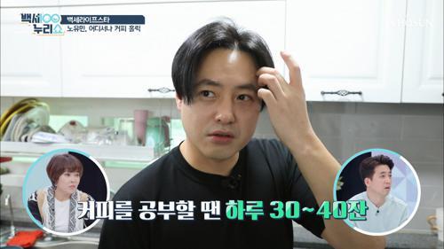 하루에 커피 40잔⊙⊙?! 노유민의 커피 홀릭❤ TV CHOSUN 20210210 방송