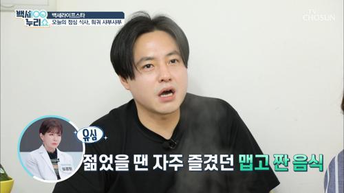 중국 팬들의 사랑이 담긴 ✧훠궈 샤부샤부✧ TV CHOSUN 20210210 방송