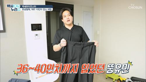 40인치 → 30인치로 감소..ㄷㄷ 환골탈태한 비법은? TV CHOSUN 20210210 방송