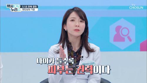 ▸피부◂로 결정되는 첫인상!! 나의 피부 상태는?! TV CHOSUN 20210217 방송