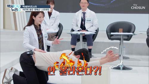 오히려 역효과를 내는 운동?! '이것'부터 체크하라✔ TV CHOSUN 20210217 방송