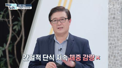 ◆다이어트 허와 실◆ 가장 핫한 다이어트 '간헐적 단식' TV CHOSUN 20210224 방송