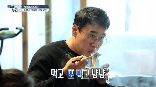 단란하고 행복한 네 식구 배우 조상기 주말 만찬🍴 TV CHOSUN 20210224 방송