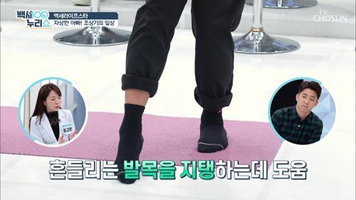 발목을 위한 근력 강화 「꼭짓점 운동」 🦶🏻 TV CHOSUN 20210224 방송
