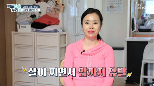 자궁경부암 완치! 그녀의 다이어트 + 건강관리 비법은? TV CHOSUN 20210224 방송