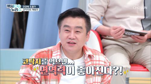 (충격😱) 더러운 코딱지... 건강학적 효과가 있다?! TV CHOSUN 20210303 방송