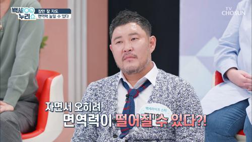 몸 속 면역력을 높이기 위한 생활 속 꿀팁-★ TV CHOSUN 20210303 방송