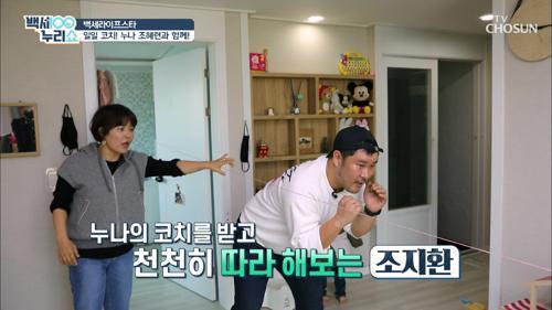 빨랫줄로 운동하자↗ 조혜련의 권투 스텝 운동법 TV CHOSUN 20210303 방송