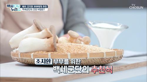 ※주목※ 면역력을 높여줄 6대 영양소 ❛이것❜  TV CHOSUN 20210303 방송