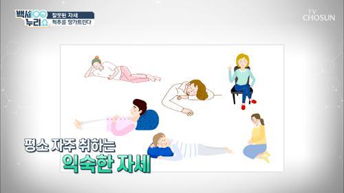 ※주목※ 잘못된 자세로 척추가 망가지고 있다?! TV CHOSUN 20210310 방송
