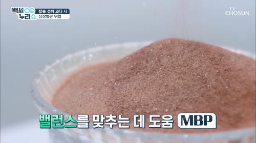 ❛MBP❜ 칼슘만으로 부족한 뼈 건강에 도움! TV CHOSUN 20210310 방송