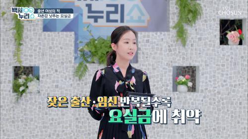 중년 여성의 자존감 낮추는 ❛요실금❜ 예방법은? TV CHOSUN 20210324 방송