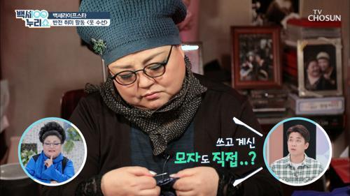 전문가 못지않은 윤희정의 옷 수선 실력👍🏻 TV CHOSUN 20210324 방송