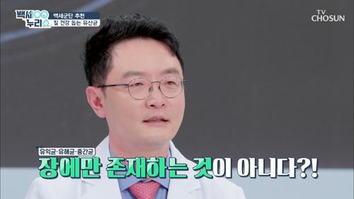 (충격) 여성의 질 내부에도 존재하는 장내 세균?! TV CHOSUN 20210324 방송