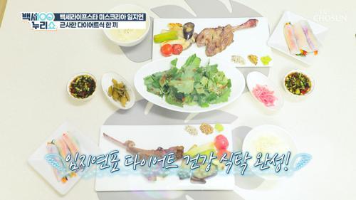 맛 건강 모두 잡은 임지연 '건강 식단& 운동법'💪 TV CHOSUN 20210421 방송