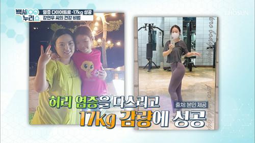 17kg 감량으로 '비만&염증' 모두 잡은 주인공~✧ TV CHOSUN 20210421 방송