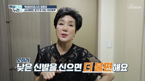 원조 패션니스타 원종례의 하이힐 사랑♥ TV CHOSUN 20210428 방송