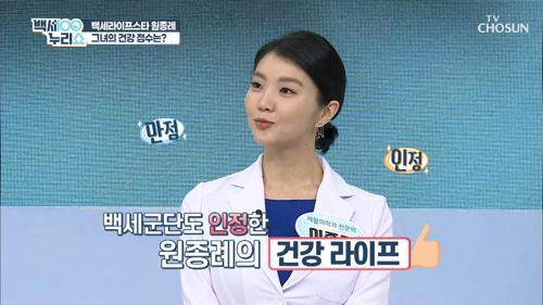 전문가들이 평가한 그녀의 건강 스마일😊 점수는?! TV CHOSUN 20210428 방송