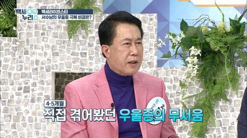서수남에게 찾아온 우울증.. 그의 극복 비결은?! TV CHOSUN 20210430 방송