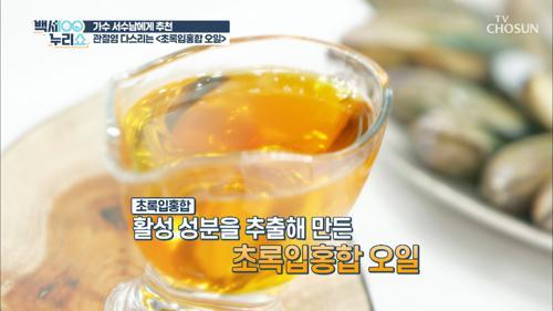 지긋지긋한 관절 통증 ❛이것❜으로 해결하자✔ TV CHOSUN 20210430 방송