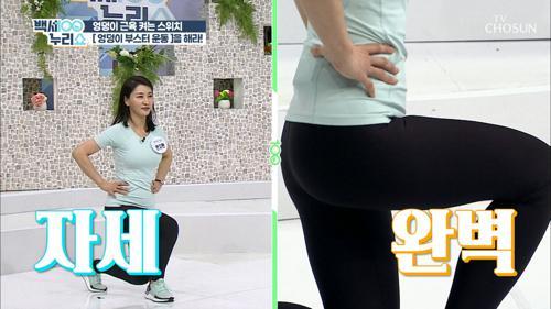 줄어든 근육 살아나는 【엉덩이 부스터 운동】 TV CHOSUN 20210519 방송