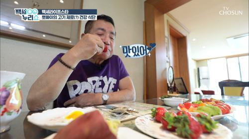 고기 NO! 단백질&탄수화물 보다 과일만 먹는 '뽀빠이 이상용' TV CHOSUN 20210519 방송