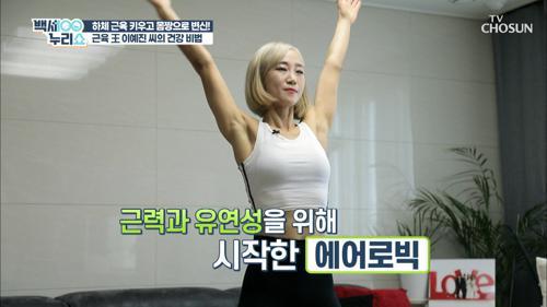 근육 부족➜ 근육 부자로↗ 건강 비법 大공개 TV CHOSUN 20210519 방송